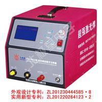 E-9188 G6型 全数字化冷焊机、超激光焊机+工模具修补机