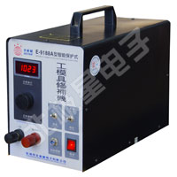 E-9188 A型 智能保护式、工模具修补机、冷焊机、贴片机